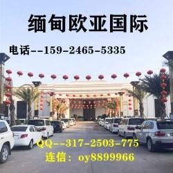 缅 甸欧亚国际客服电话-15924655335