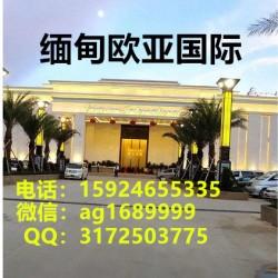 缅甸小勐拉欧亚厅点击网址咨询电话-15924655335
